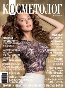 журнал косметолог