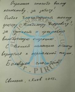 благодарность Пирус Владимир Петрович